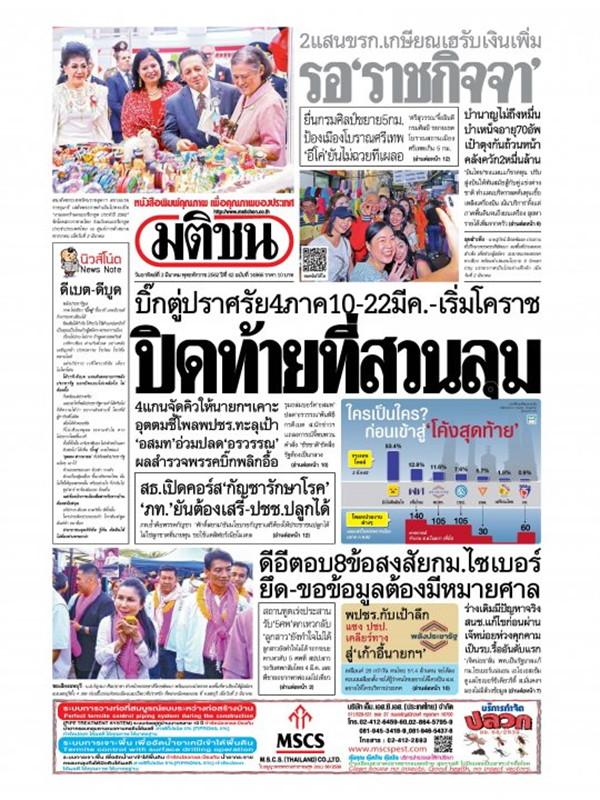 หนังสือพิมพ์มติชน วันอาทิตย์ที่ 3 มีนาคม พ.ศ. 2562