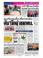 หนังสือพิมพ์มติชน วันจันทร์ที่ 4 มีนาคม พ.ศ. 2562