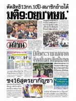 หนังสือพิมพ์มติชน วันศุกร์ที่ 8 มีนาคม พ.ศ. 2562