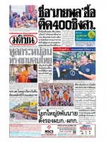 หนังสือพิมพ์มติชน วันเสาร์ที่ 9 มีนาคม พ.ศ. 2562