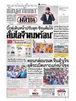 หนังสือพิมพ์มติชน วันอาทิตย์ที่ 10 มีนาคม พ.ศ. 2562