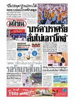 หนังสือพิมพ์มติชน วันจันทร์ที่ 11 มีนาคม พ.ศ. 2562