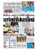 หนังสือพิมพ์มติชน วันอังคารที่ 12 มีนาคม พ.ศ. 2562