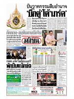 หนังสือพิมพ์มติชน วันพุธที่ 13 มีนาคม พ.ศ. 2562