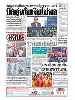หนังสือพิมพ์มติชน วันเสาร์ที่ 16 มีนาคม พ.ศ. 2562