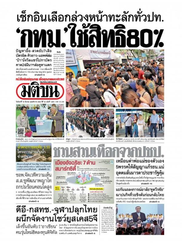 หนังสือพิมพ์มติชน วันจันทร์ที่ 18 มีนาคม พ.ศ. 2562