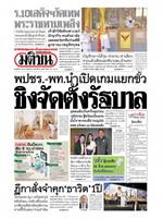 หนังสือพิมพ์มติชน วันศุกร์ที่ 22 มีนาคม พ.ศ. 2562
