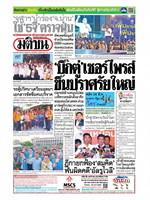 หนังสือพิมพ์มติชน วันเสาร์ที่ 23 มีนาคม พ.ศ. 2562