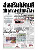 หนังสือพิมพ์มติชน วันอาทิตย์ที่ 24 มีนาคม พ.ศ. 2562