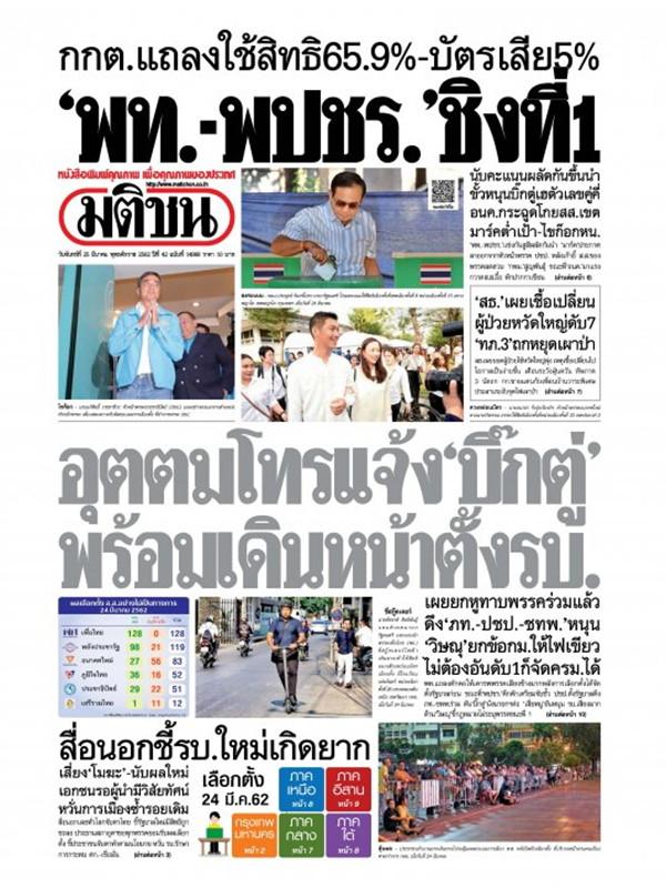 หนังสือพิมพ์มติชน วันจันทร์ที่ 25 มีนาคม พ.ศ. 2562