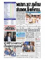 หนังสือพิมพ์มติชน วันอังคารที่ 26 มีนาคม พ.ศ. 2562