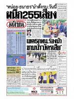 หนังสือพิมพ์มติชน วันพุธที่ 27 มีนาคม พ.ศ. 2562