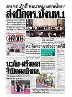 หนังสือพิมพ์มติชน วันพฤหัสบดีที่ 28 มีนาคม พ.ศ. 2562