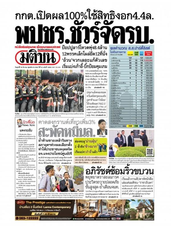 หนังสือพิมพ์มติชน วันศุกร์ที่ 29 มีนาคม พ.ศ. 2562