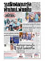 หนังสือพิมพ์มติชน วันเสาร์ที่ 30 มีนาคม พ.ศ. 2562