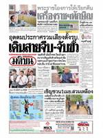 หนังสือพิมพ์มติชน วันอาทิตย์ที่ 31 มีนาคม พ.ศ. 2562