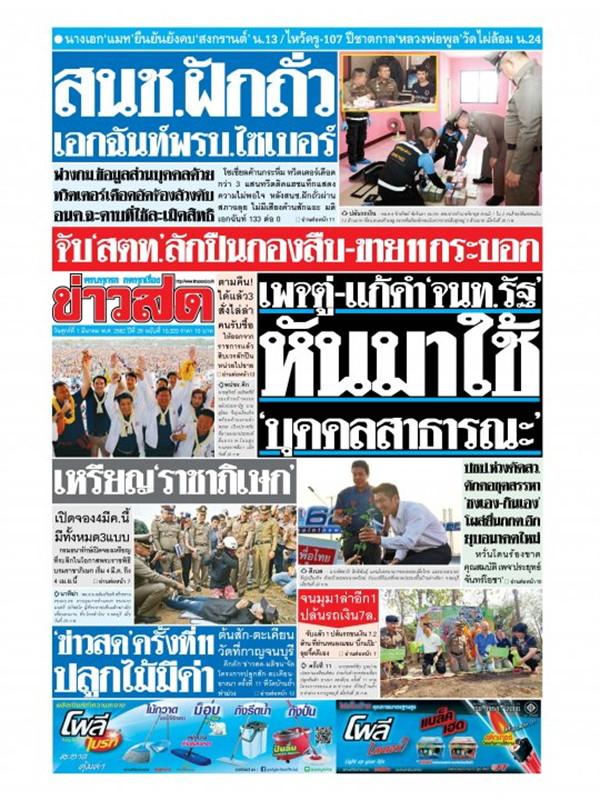 หนังสือพิมพ์ข่าวสด วันศุกร์ที่ 1 มีนาคม พ.ศ. 2562
