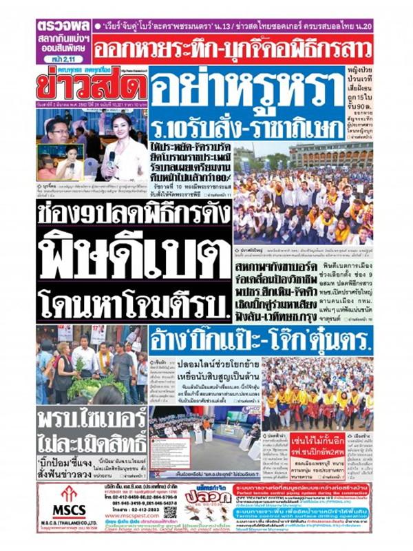 หนังสือพิมพ์ข่าวสด วันเสาร์ที่ 2 มีนาคม พ.ศ. 2562