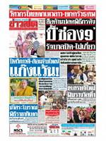 หนังสือพิมพ์ข่าวสด วันอาทิตย์ที่ 3 มีนาคม พ.ศ. 2562