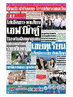 หนังสือพิมพ์ข่าวสด วันอังคารที่ 5 มีนาคม พ.ศ. 2562