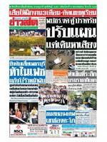 หนังสือพิมพ์ข่าวสด วันพุธที่ 6 มีนาคม พ.ศ. 2562