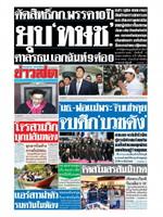 หนังสือพิมพ์ข่าวสด วันศุกร์ที่ 8 มีนาคม พ.ศ. 2562