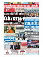 หนังสือพิมพ์ข่าวสด วันอาทิตย์ที่ 10 มีนาคม พ.ศ. 2562