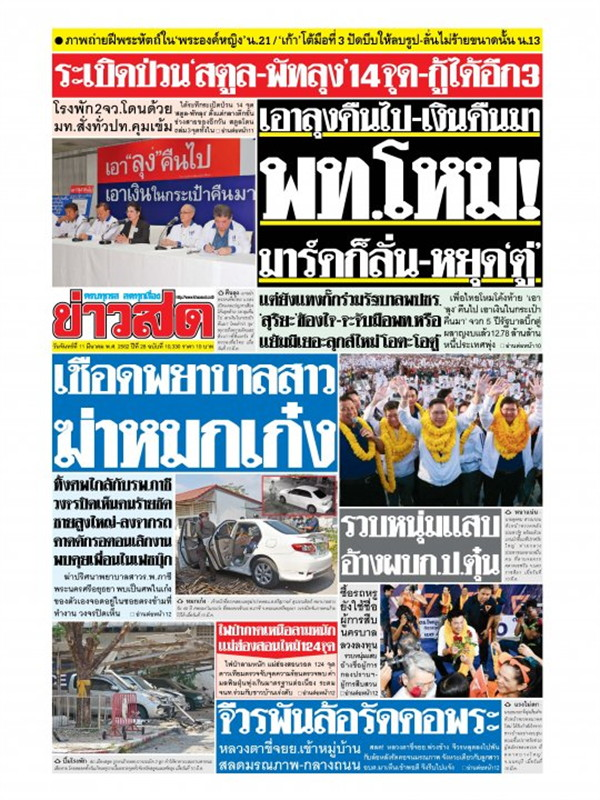 หนังสือพิมพ์ข่าวสด วันจันทร์ที่ 11 มีนาคม พ.ศ. 2562