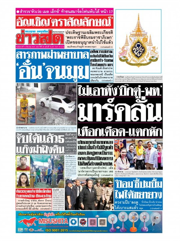 หนังสือพิมพ์ข่าวสด วันอังคารที่ 12 มีนาคม พ.ศ. 2562