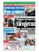 หนังสือพิมพ์ข่าวสด วันพุธที่ 13 มีนาคม พ.ศ. 2562