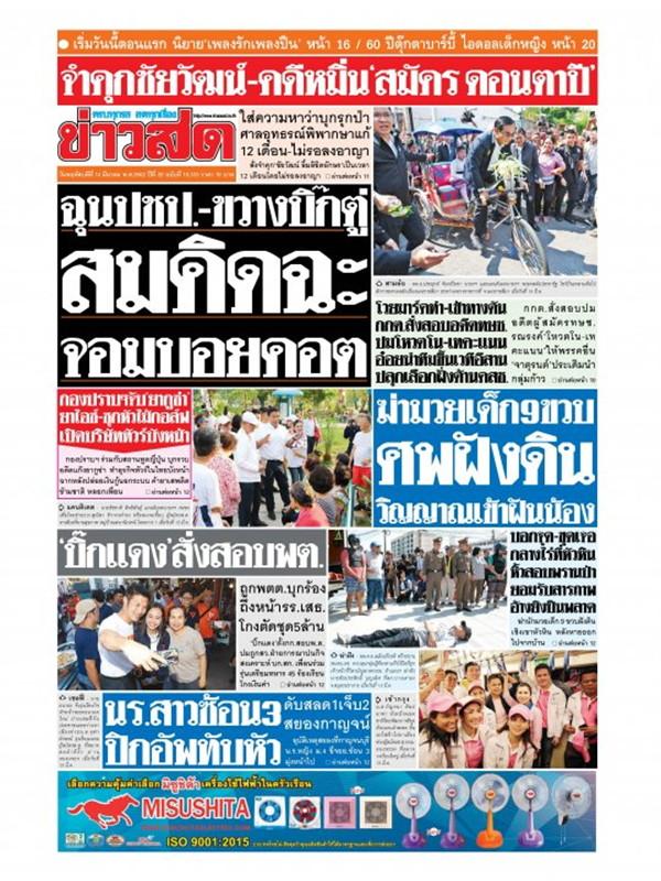 หนังสือพิมพ์ข่าวสด วันพฤหัสบดีที่ 14 มีนาคม พ.ศ. 2562