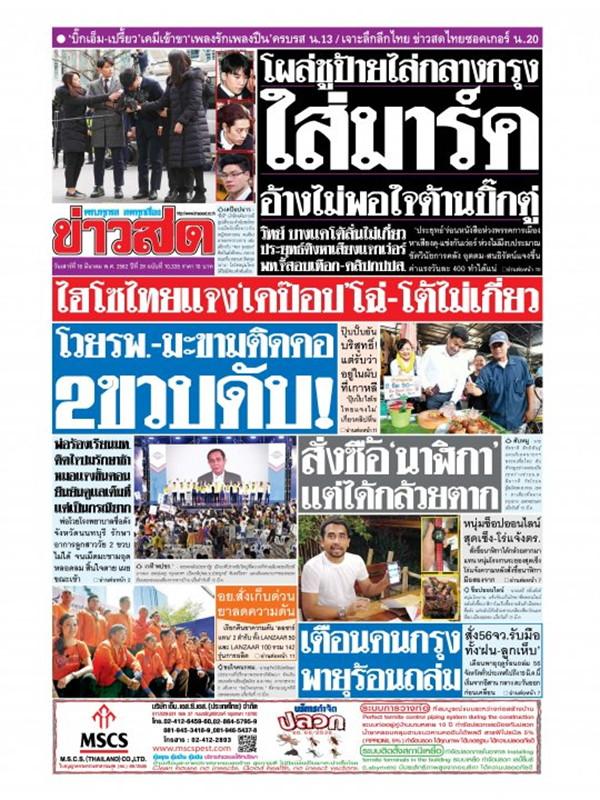 หนังสือพิมพ์ข่าวสด วันเสาร์ที่ 16 มีนาคม พ.ศ. 2562