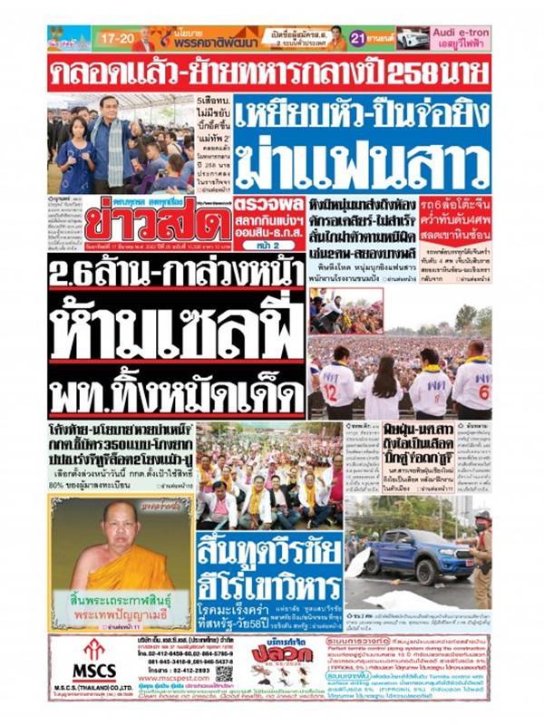 หนังสือพิมพ์ข่าวสด วันอาทิตย์ที่ 17 มีนาคม พ.ศ. 2562