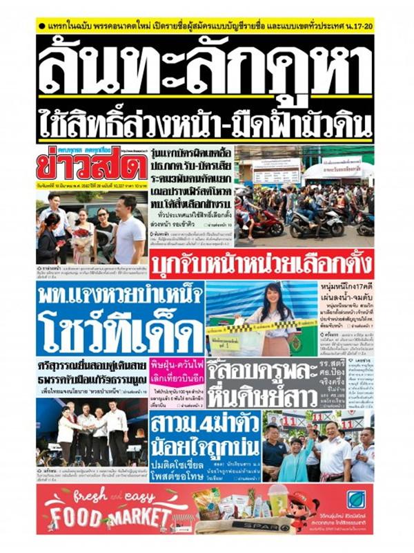 หนังสือพิมพ์ข่าวสด วันจันทร์ที่ 18 มีนาคม พ.ศ. 2562