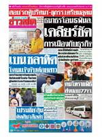 หนังสือพิมพ์ข่าวสด วันอังคารที่ 19 มีนาคม พ.ศ. 2562