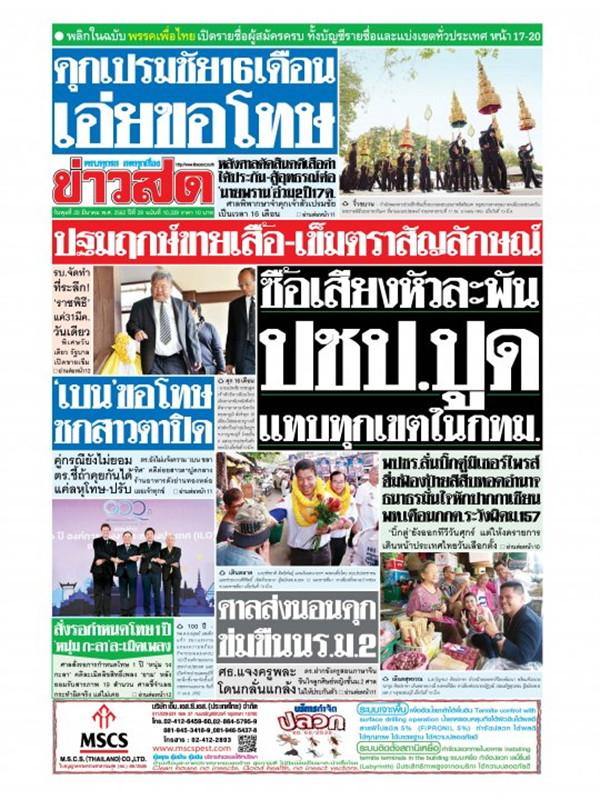 หนังสือพิมพ์ข่าวสด วันพุธที่ 20 มีนาคม พ.ศ. 2562