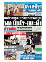หนังสือพิมพ์ข่าวสด วันศุกร์ที่ 22 มีนาคม พ.ศ. 2562