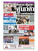 หนังสือพิมพ์ข่าวสด วันเสาร์ที่ 23 มีนาคม พ.ศ. 2562