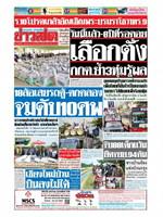 หนังสือพิมพ์ข่าวสด วันอาทิตย์ที่ 24 มีนาคม พ.ศ. 2562