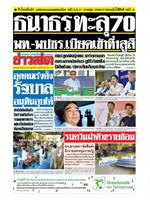 หนังสือพิมพ์ข่าวสด วันจันทร์ที่ 25 มีนาคม พ.ศ. 2562
