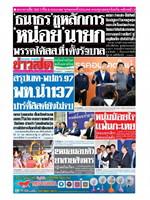 หนังสือพิมพ์ข่าวสด วันอังคารที่ 26 มีนาคม พ.ศ. 2562