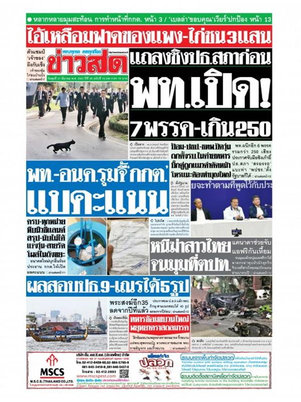 หนังสือพิมพ์ข่าวสด วันพุธที่ 27 มีนาคม พ.ศ. 2562