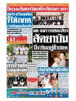 หนังสือพิมพ์ข่าวสด วันพฤหัสบดีที่ 28 มีนาคม พ.ศ. 2562
