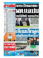 หนังสือพิมพ์ข่าวสด วันศุกร์ที่ 29 มีนาคม พ.ศ. 2562