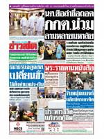 หนังสือพิมพ์ข่าวสด วันเสาร์ที่ 30 มีนาคม พ.ศ. 2562