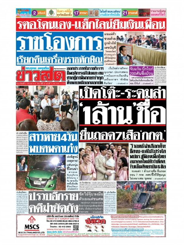 หนังสือพิมพ์ข่าวสด วันอาทิตย์ที่ 31 มีนาคม พ.ศ. 2562