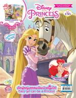 นิตยสาร Disney PRINCESS ฉบับที่ 156