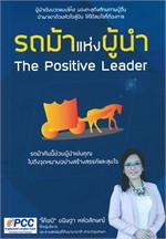 รถม้าแห่งผู้นำ The Positive Leader