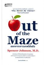 Out of the Maze ออกจากเขาวงกตได้แล้ว