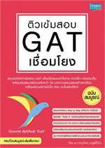 ติวเข้มสอบ GAT เชื่อมโยง (ฉบับสมบูรณ์)